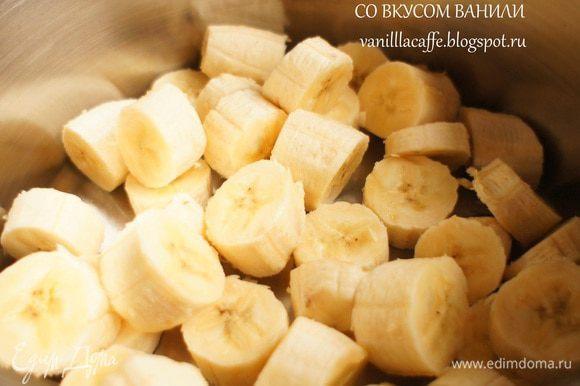 Бананы нарезать и положить в кастрюльку.