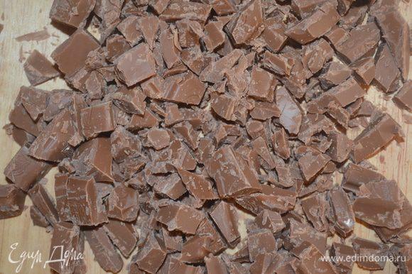 Шоколад крупно нарубить