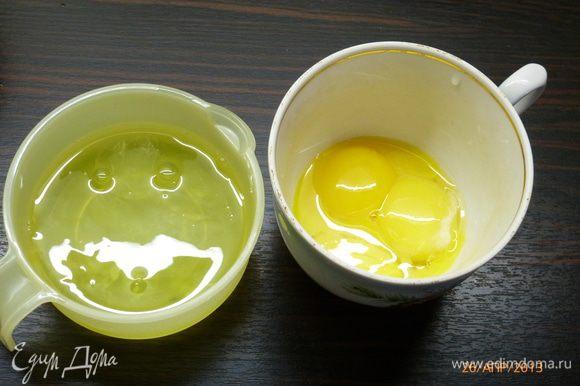 ... отделяем белки от желтков (если присмотреться, белки нам улыбаются))).