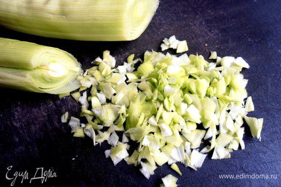 Лук порей мелко нарезаем (количество примерно по размеру луковицы)...