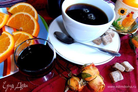 Второй вариант - налить бальзам в ликёрную рюмочку (25 г) и пить мелкими глоточками, чередуя с кофе...