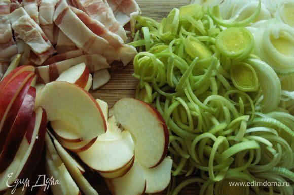 Лук-порей режем тонкими кольцами, яблоки- тонкими ломтиками, бекон - полосками.