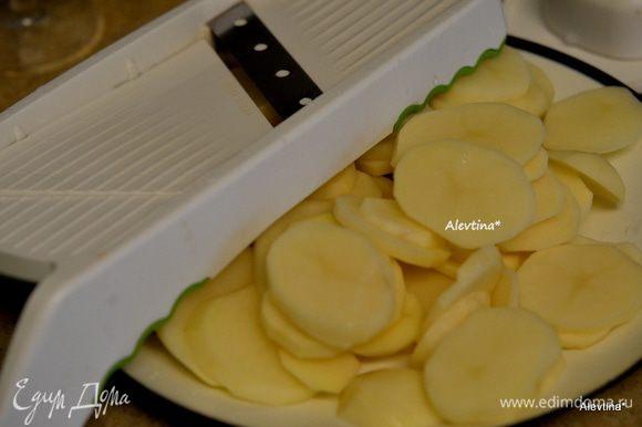 Картофель помыть, очистить порезать пластинками.