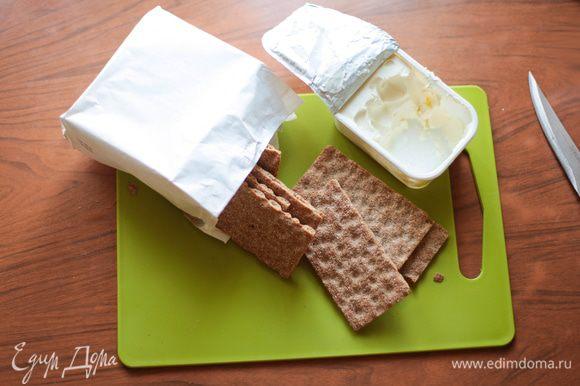 Взять хлебцы и сливочный сыр, мммммммммммммм...