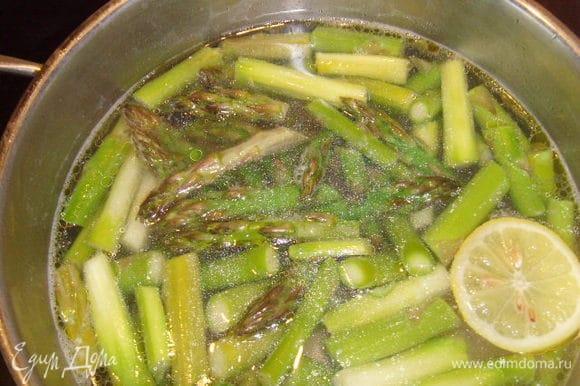 Спаржу отварить в подсоленной воде с добавлением 1 ч.л. сахара, кусочка масла и дольки лимона в течении 10 мин. Кончики спаржи добавить к варке чуть позже, т.к. они нежнее.