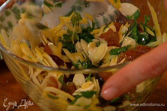Оливки соединить с изюмом, миндальными хлопьями, лимонной цедрой и петрушкой, влить лимонный сок и 1 ст. ложку оливкового масла, все перемешать.