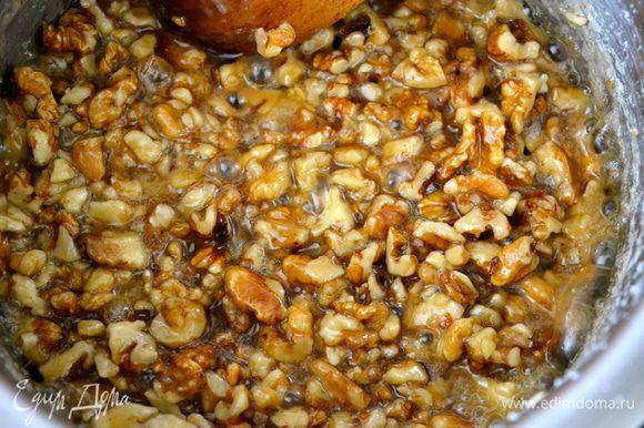 В кастрюлю с толстым дном положить 85 г сахара, долить 4-5 ст.л. воды и поставить на медленный огонь, пока сахар не начнет превращаться в карамель. В этот момент добавить 150 г грецких орехов, порубленных на крупные куски, и перемешать.
