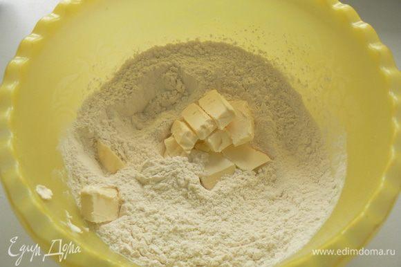 Делаем тесто: Просеиваем муку, добавляем разрыхлитель, соль, размягченное сливочное масло,порезанное кубиками