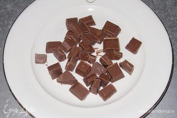 Шоколад нарезать мелкими кубиками.