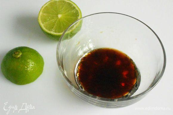 Для соуса тщательно смешать сок лайма, соевый соус и 1 ч.л. масла.