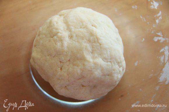 Вымесить тесто, завернуть в пищевую пленку и положить тесто в холодильник.