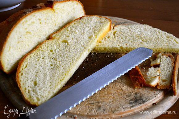 Первым делом обрезать у хлеба корочку.
