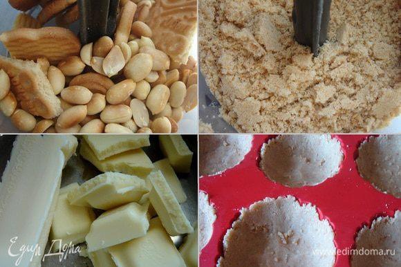 Печенье с орехами измельчить в блендере. Белый шоколад и масло растопить на водяной бане и смешать с измельчёнными орехами и печеньем. Форму (d-20 см) или 6 формочек для тарталеток (d-) смазать растительным маслом. Выложить смесь из крошек в форму, распределить по всей поверхности и ложкой или стаканом, формируя небольшие бортики. Убрать форму в холодильник на пару часов или воспользоваться морозильником.