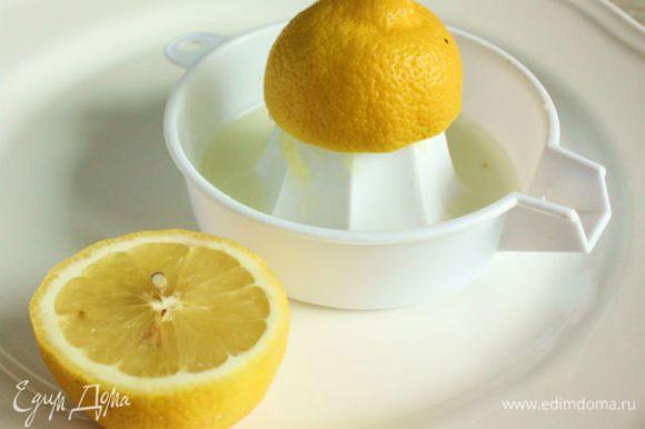Выжмите сок из лимонов
