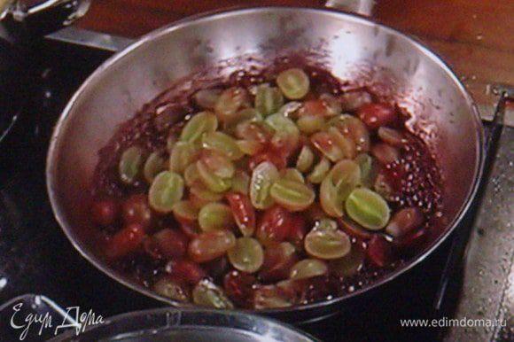 В соус добавить цедру и сок лайма, влить тонкой струйкой разведенный крахмал, заварить соус. Добавить ягоды винограда, вместе прогреть.