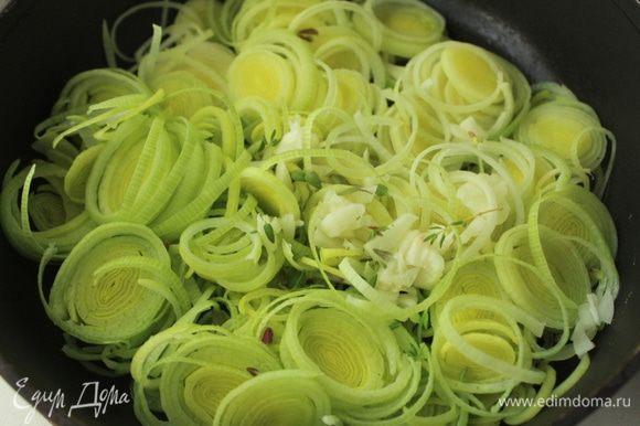 Порей (только белую часть) нарезать тонкими колечками, чеснок порубить, с тимьяна оборвать листочки. Разогреть оливковое масло и пассеровать лук с чесноком и тимьяном 2-3 минуты.