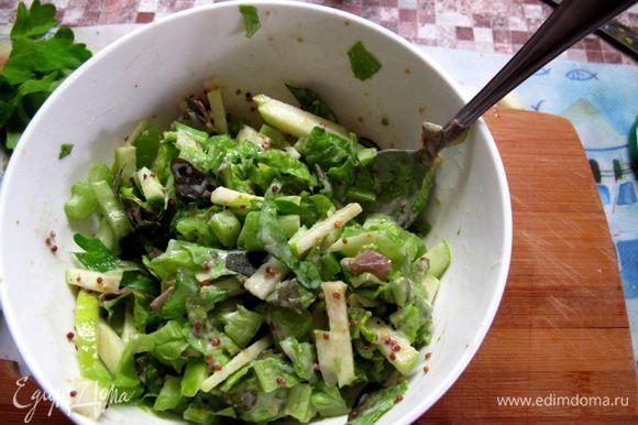 Смешиваем яблоко, сельдерей, нарезанные черешки салата с йогуртовой заправкой.