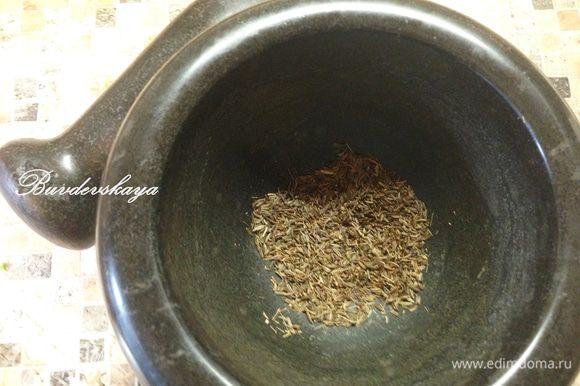 Семена зиры растолочь в ступке как можно мельче.
