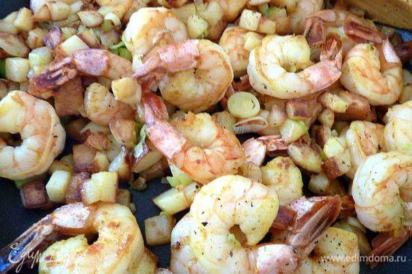 Вернуть картофель и лук в сковороду и перемешайте с креветками, приправить солью и перцем.
