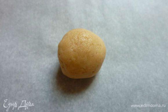 Разогреть духовку 190 градусов. Вытащить тесто , отщипывать небольшие кусочки диаметром около 2.5 - 3 см ( около 40 шт ) , и скатать в шарики