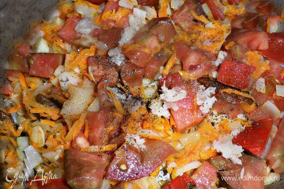 Добавляем в сковороду нарезанный помидор, солим, перчим, добавляем измельчённый чеснок и смесь любимых трав (я использовала смесь итальянских трав). Тушим 3 мин., снимаем с плиты и даём остыть.