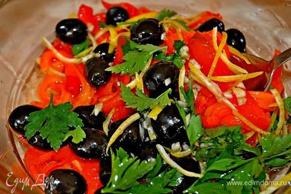 добавить оливки, сок и тёртую цедру половины лимона, цедру прдварительно тонко нарезать. Чеснок очистить, истолочь в ступке в месте с частью листьев петрушки, добавить в салат, заправить овощи оливковым или подсолнечным маслом, добавить оставшие листья петрушки, посолить,поперчить по вкусу, аккуратно перемешать и оставить мариноваться 1 час в холодильнике.