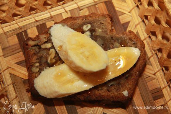 Мне нравится есть этот хлеб с ломтиками банана. Еще вкуснее полить мёдом (хлеб не сладкий!). Приятного аппетита и на здоровье!