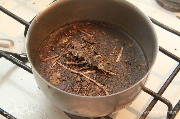 Чай размять/разрезать, растолочь. Залить водой, дать закипеть и варить на слабом огне минут десять.