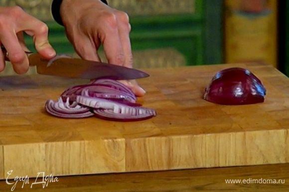 Красную луковицу почистить и нарезать полукольцами.