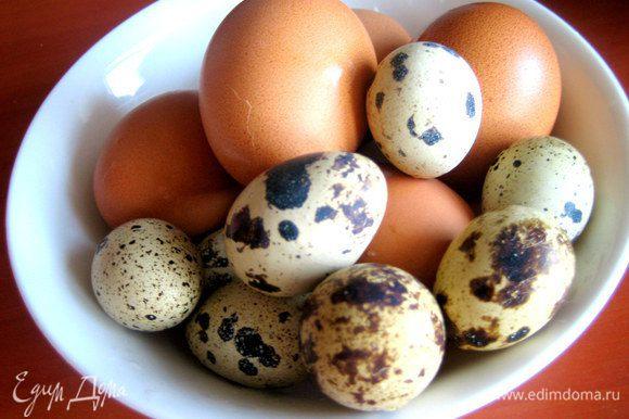 Заранее отвариваем перепелиные яйца... Я варила вместе с куриными, только перепелиные будут готовы через пару минут, а остальные довариваем в целом 10 минут!