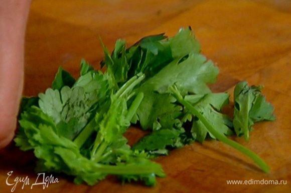 Листья кинзы отделить от веточек и мелко порезать.