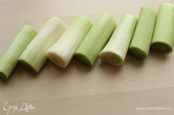 Порей промыть, обсушить и нарезать на кусочки длиной 6-7 см