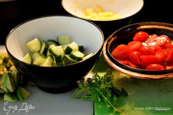 Приготовим все овощи и авокадо, очистив и порезав кубиками.