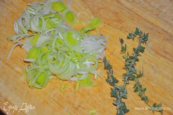 Лук порей помыть и тонко нарезать кольцами, оборвать с веточек листья тимьяна,