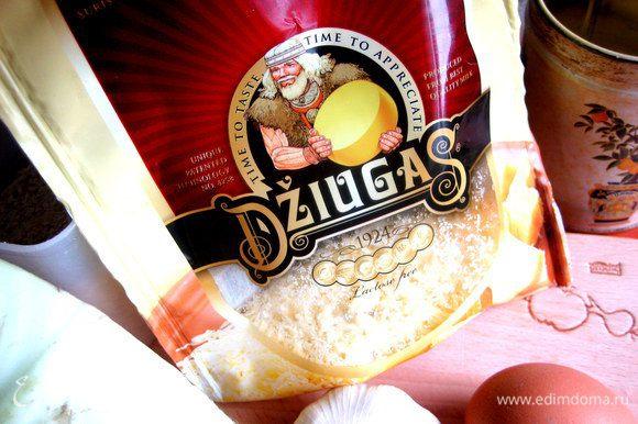 Натираем сыр Джюгас на мелкой тёрке или покупаем уже готовый натёртый.