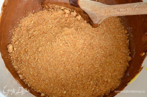 """Печенье размолоть в крошку. Выложить крошку из """"Амаретти"""" в тесто и снова перемешать."""