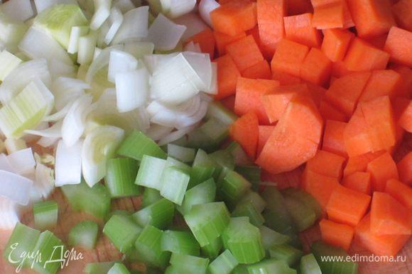 Морковь, лук-порей и сельдерей нарезать кубиками.