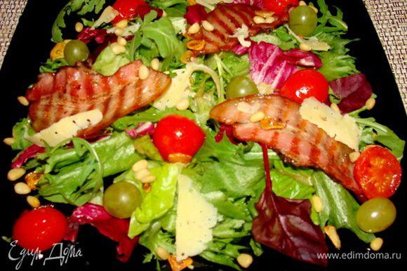 Собираем наш салат! Выкладываем листья, сбрызгиваем их чуть бальзамическим уксусом. Потом ветчину, помидорки с чесноком, стружку сырную, виноград и орешки. Можно посыпать смесью перцев из мельнички. Соль по вкусу, если надо. Буйство красок и вкуса вам обеспечено! Приятного аппетита!