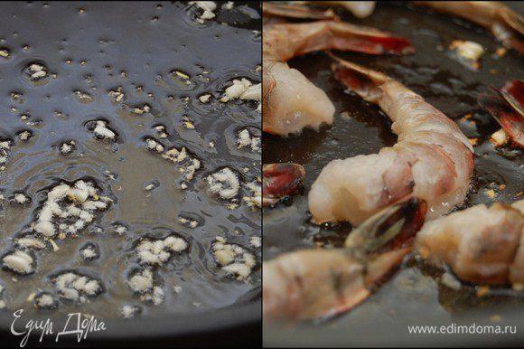 Разогреть на сковороде несколько ложек оливкового масла. Огонь – чуть ниже среднего. Обжариваем чеснок буквально пару секунд + креветки. Держим на огне около минуты.
