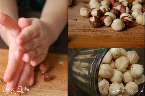 Очистить орехи от шелухи (потрите их в ладошках). Маленькие детишки обожают помогать взрослым,... а я стараюсь рационально использовать детский труд ))))))))))))))