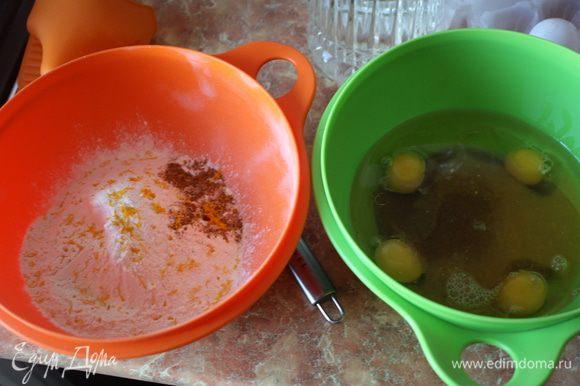 Займемся бисквитом. Ингредиенты смешиваются по типу маффинов, т.е. жидкие и сухие по отдельности сначала смешиваются, потом все соединяется и долго не вымешивается. В разных мисках соединим сухие (мука, разрыхлитель, корица.сахар и цедра) и жидкие (яйца, масло, сок апельсина) ингредиенты.