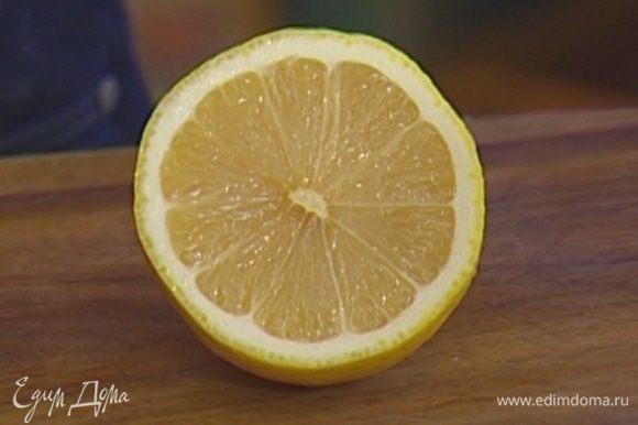 Из половинки лимона выжать 1 ст. ложку лимонного сока.