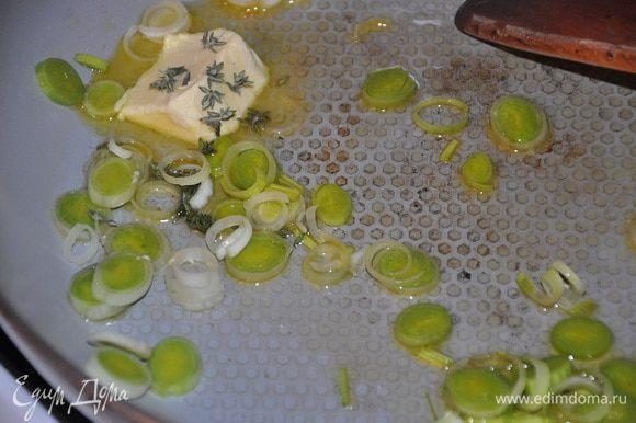 В кастрюльке с толстым дном, нагреть сливочное масло с оливковым, пассеровать в масле лук-порей, чеснок, тимьян до прозрачности.