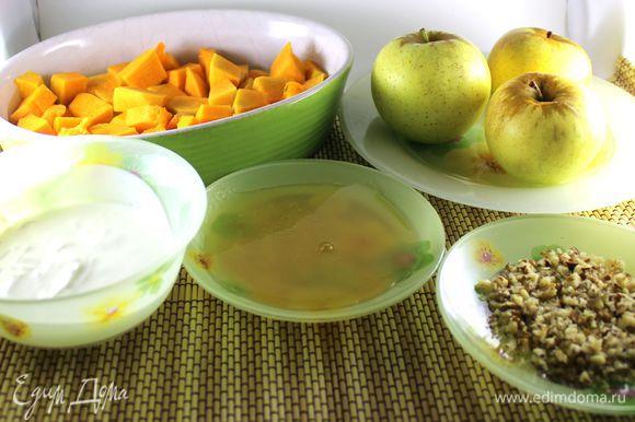 Разогреть духовку до 170 градусов. Подготовить все ингредиенты. Тыкву очистить, порезать на средние кусочки. Из яблок удалить сердцевину. Тыкву и яблоки отправить в духовку запекаться на 20-25 минут. Орехи измельчить.