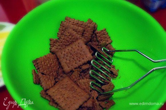 Разомнем бисквитное печень в крошку....у нас сухое бисквитное печенье с какао вкусом ....