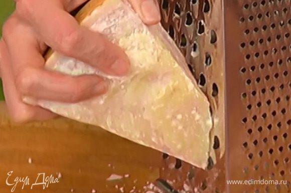 Пармезан для соуса песто натереть на крупной терке.
