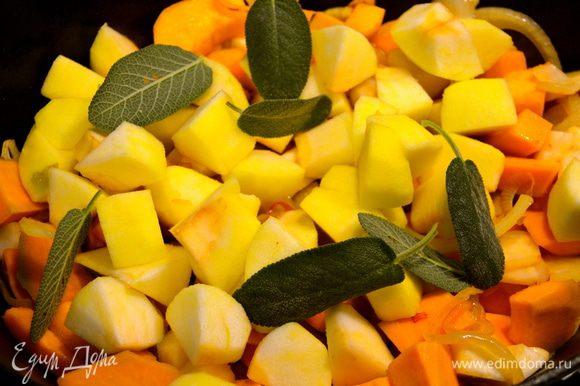 Через 5 минут кидаем яблоки и листья шалфея. Снова перемешиваем и даем потомиться.