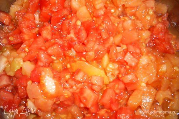Тем временем бланшируем помидоры(для этого заливаем их кипятком, через три минуты горячую воду сливаем и заливаем их холодной), снимаем с них кожицу и нарезаем мелкими кубиками.