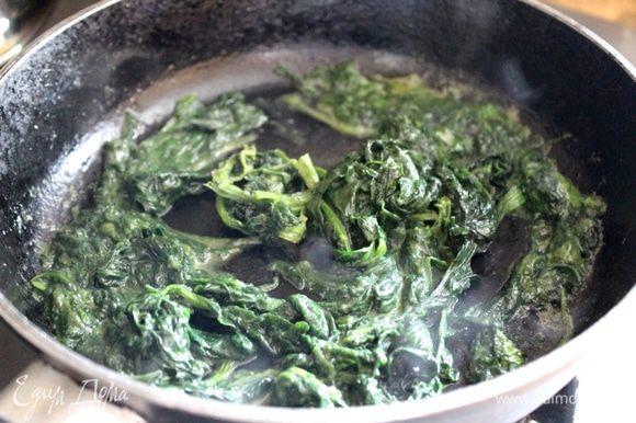 В это время на сливочном масле прогреть шпинат. Посолить.