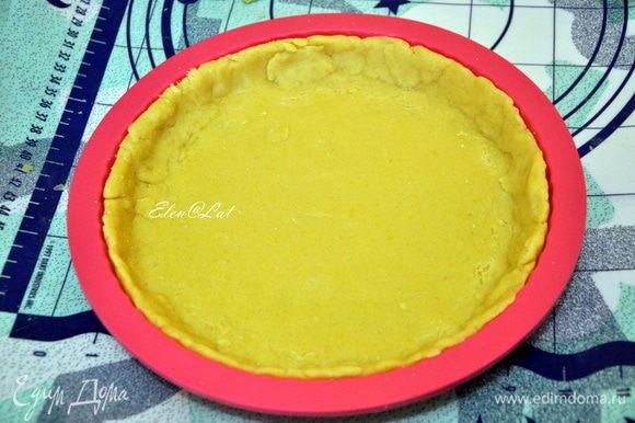 Теперь тесто: В муку добавить масло, яйца, соли и сахар и замесить тесто. Сформировать шар и убрать на полчаса в холодильник. Затем отщипнуть от шара кусочек теста с теннисный мячик и убрать в морозилку. А большую часть раскатать и выложить в форму для тарта. Сделать обязательно бортики.
